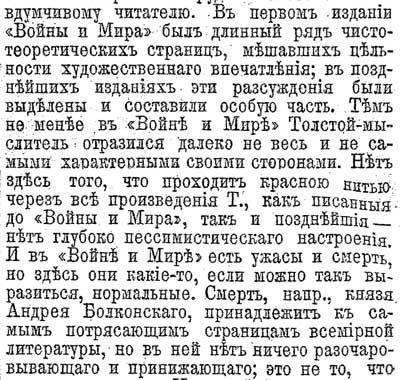 Л Н Толстой Война и миръ или Война и мiръ  Брокгауз и Ефрон Л Н Толстой Война и мир