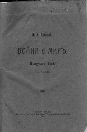 Л Н Толстой Война и миръ или Война и мiръ   Война и мир обложка Петроград