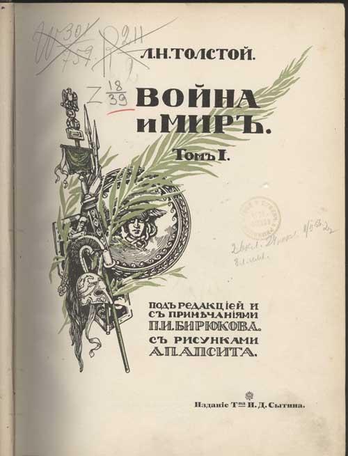 Скачать книгу война и мир книга 2